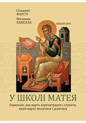 Книга У школі Матея