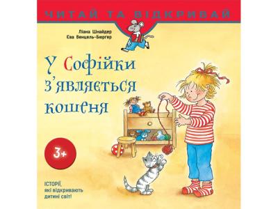 Книга У Софійки з'являється кошеня