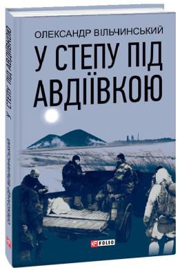 Книга У степу під Авдіївкою