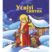 У світі святих. Зима - фото обкладинки книги