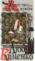 У світі твар... пардон!... мужчин. Посібник для жінок з полювання на мужчин - фото обкладинки книги