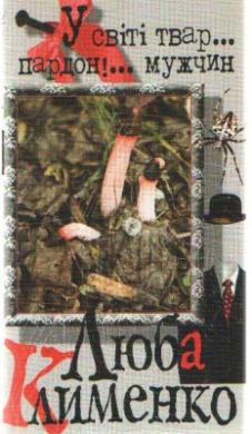 У світі твар... пардон!... мужчин. Посібник для жінок з полювання на мужчин - фото книги
