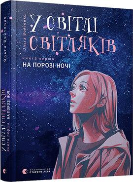 У світлі світляків - фото книги