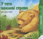 У тата важливі справи - фото обкладинки книги