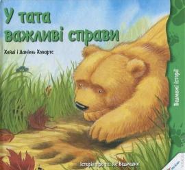 Книга У тата важливі справи