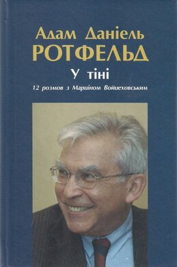 У тіні. 12 рзмов з Марціном Войцеховським - фото книги