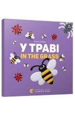 У траві. In the grass - фото книги