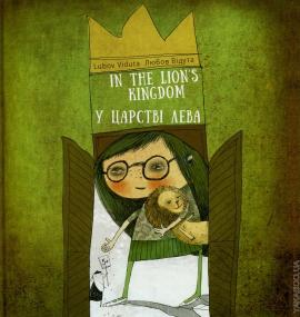 У царстві лева - фото книги