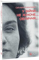 У війни не жіноче обличчя - фото обкладинки книги