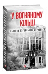 У вогняному кільці. Оборона Луганського аеропорту - фото обкладинки книги