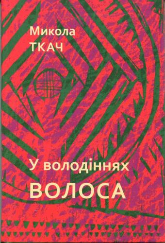 Книга У володіннях волос