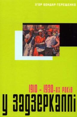 У задзеркаллі 1910–1930-их років - фото книги