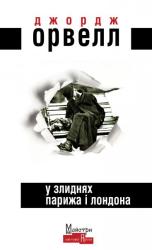 У злиднях Парижа і Лондона - фото обкладинки книги