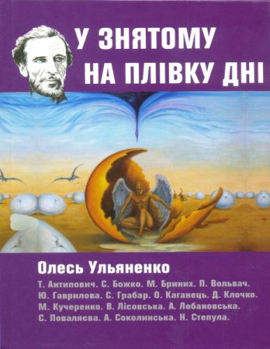 Книга У знятому на плівку дні