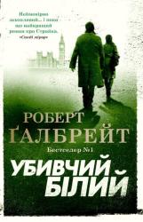 Убивчий білий - фото обкладинки книги