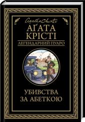 Убивства за абеткою - фото обкладинки книги