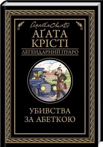 Книга Убивства за абеткою