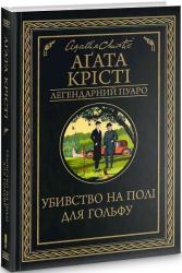 Убивство на полі для гольфу - фото обкладинки книги