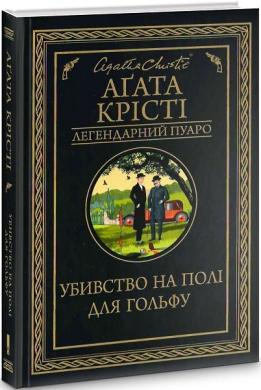 Убивство на полі для гольфу - фото книги