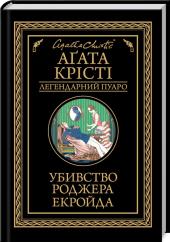 Убивство Роджера Екройда - фото обкладинки книги
