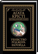 Книга Убивство Роджера Екройда