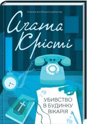 Убивство в будинку вікарія - фото обкладинки книги
