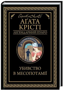 Убивство в Месопотамії - фото книги
