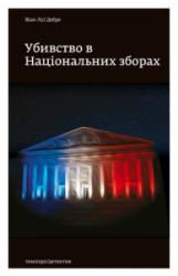 Убивство в Національних зборах - фото обкладинки книги