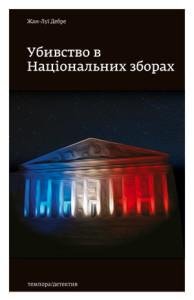 Убивство в Національних зборах - фото книги