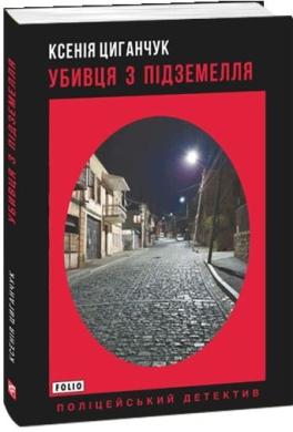 Убивця з підземелля - фото книги