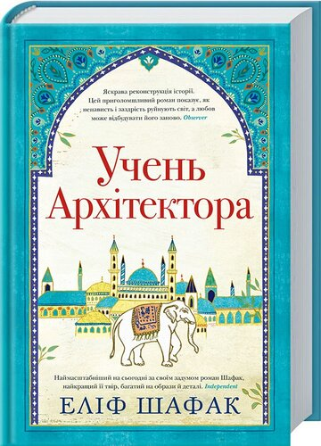 Книга Учень архітектора