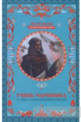 Учень чарівника - фото обкладинки книги