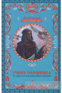 Учень чарівника - фото книги