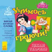 Учимось граючи! Книги з пазлами. Цікаві тваринки Disney - фото обкладинки книги