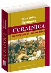 UCRAINICA Культорологічні нариси - фото обкладинки книги