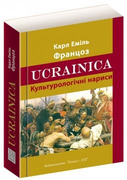 Книга UCRAINICA Культорологічні нариси