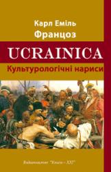 Ucrainica. Культурологічні нариси - фото обкладинки книги