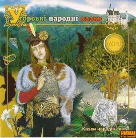 Угорські народні казки - фото книги