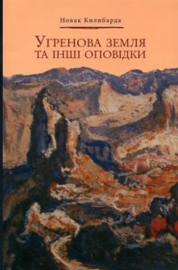Угренова земля та інші оповідки - фото книги