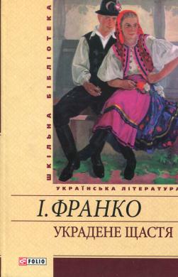 Книга Украдене щастя