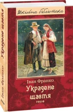 Украдене щастя - фото книги