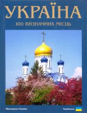 Україна.100 визначних місць - фото обкладинки книги