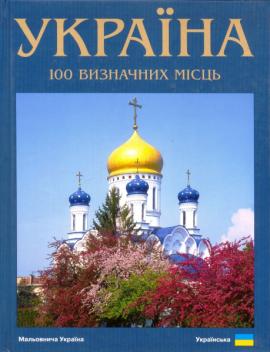 Україна.100 визначних місць - фото книги