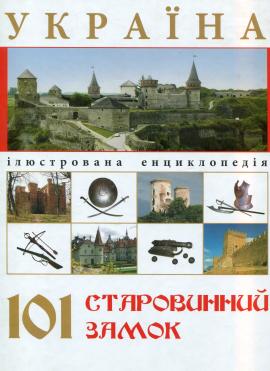 Україна. 101 старовинний замок - фото книги