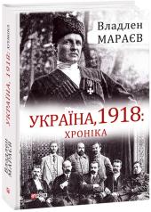Україна, 1918: Хроніка - фото обкладинки книги