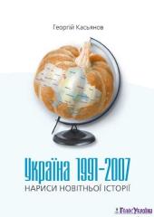 Україна 1991-2007. Нариси новітньої історії - фото обкладинки книги