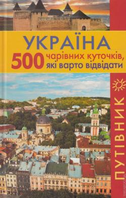 Україна. 500 чарівних куточків, які варто відвідати - фото книги