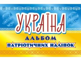 Україна - фото книги