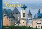 Україна - фото обкладинки книги