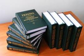 Україна. Антологія пам'яток державотворення. Х - ХХст. - фото книги